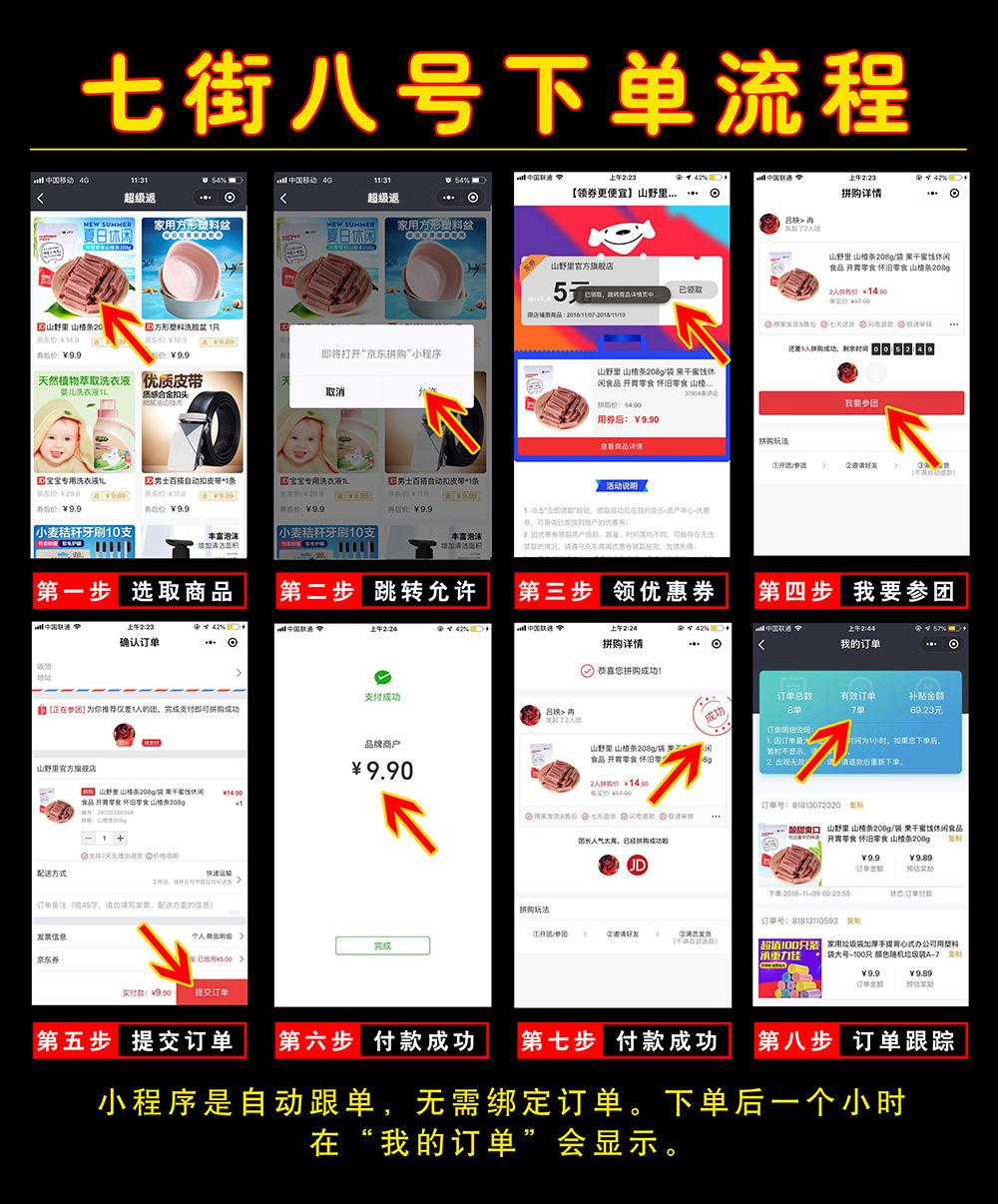 七街八街小程序超级返1分购6单最少价值60元京东商品 免费实物 活动线报  第5张